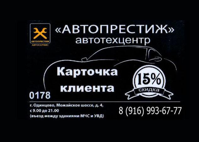 автосервис в Одинцово, автотехцентр, карта клиента