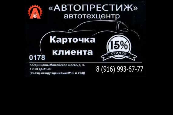 Автосервис в Одинцово